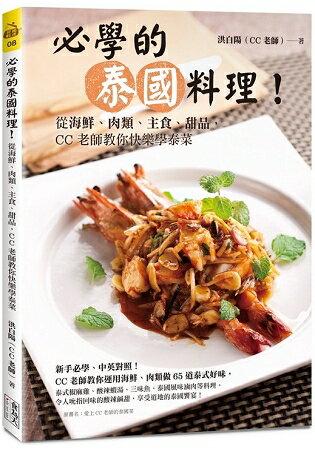 必學的泰國料理!
