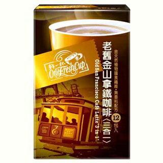 鮮一杯老舊金山拿鐵咖啡三合一-1盒(12入*20g/包)【合迷雅好物商城】
