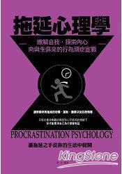 拖延心理學