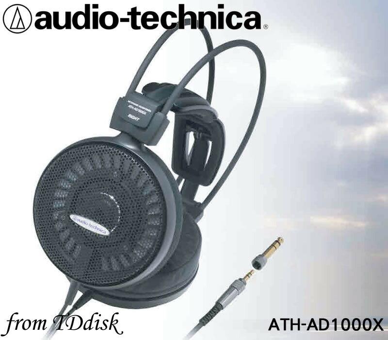 志達電子 ATH-AD1000X 日本鐵三角 Audio-technica 開放耳罩式耳機 ATH-AD1000新版上市