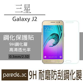 三星 Galaxy J2  9H鋼化玻璃膜 螢幕保護貼 貼膜 手機螢幕貼 保護貼【Parade.3C派瑞德】