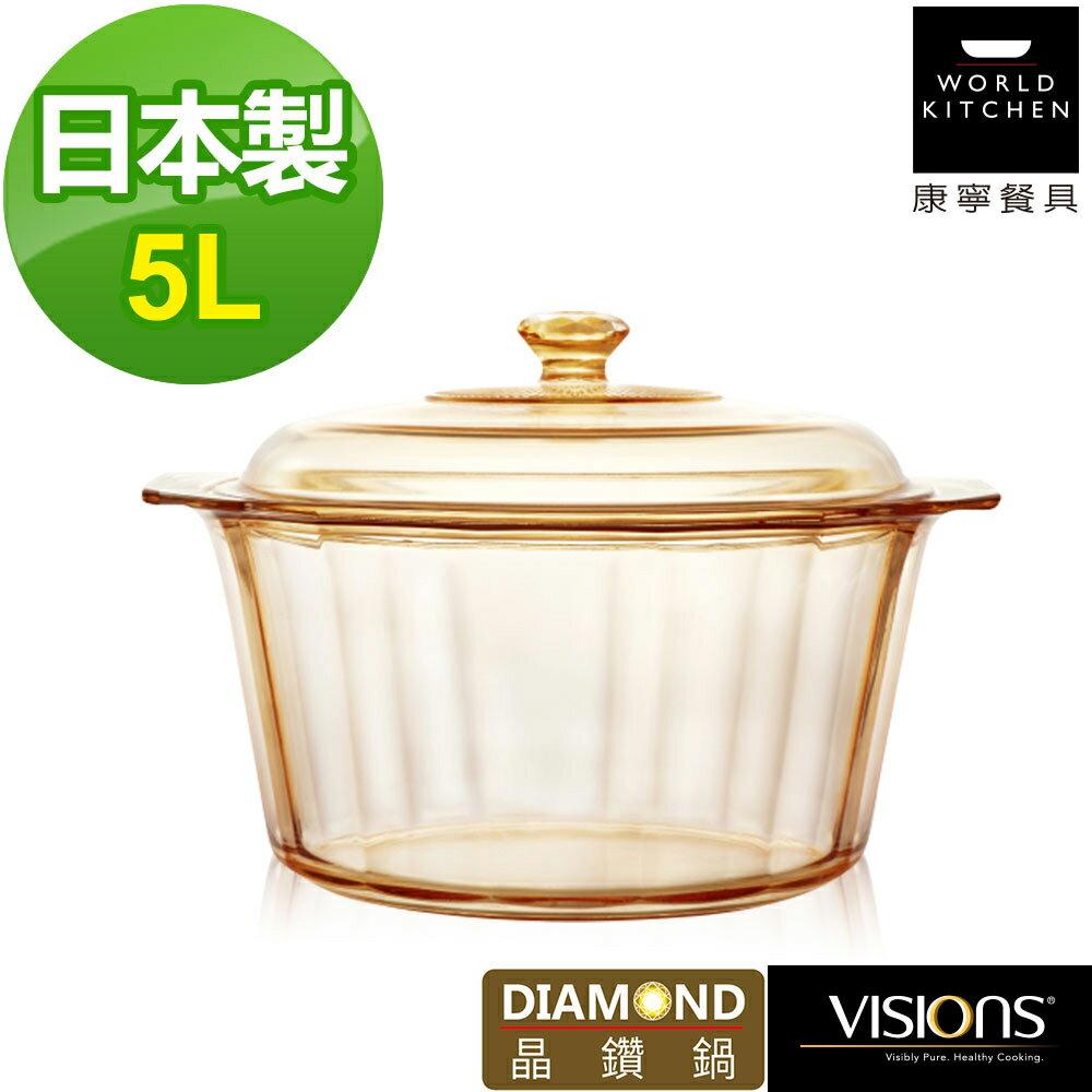 《限殺↘75折》【美國康寧Visions】5.0L晶鑽透明鍋