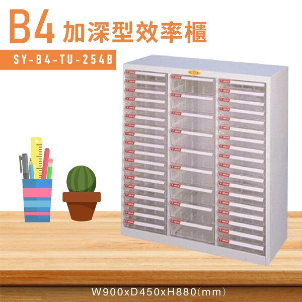MIT台灣製造【大富】SY-B4-TU-254B特大型抽屜綜合效率櫃收納櫃文件櫃公文櫃資料櫃收納置物櫃