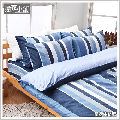 床包被套組 / 單人-100%精梳棉【簡潔休閒-藍】含一件枕套三件式,台灣製,戀家小舖
