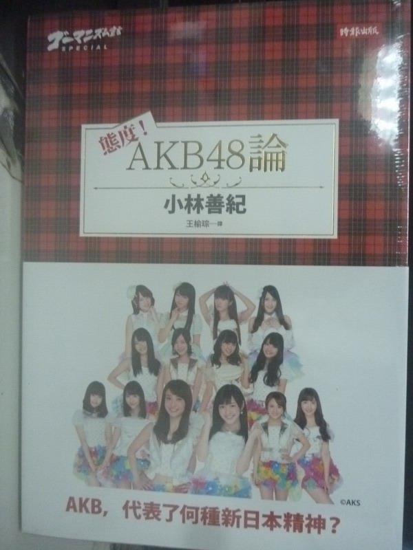 【書寶二手書T8/社會_LNC】態度!AKB48論_小林善紀_未拆封