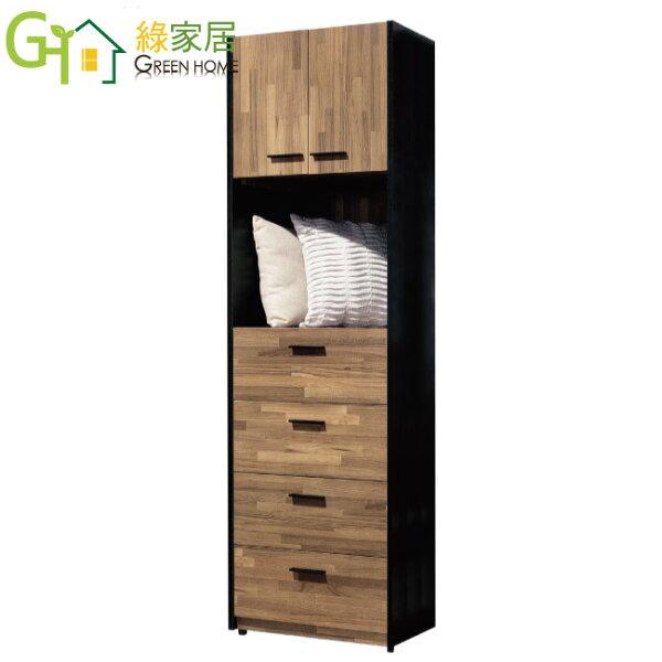 【綠家居】馬魯夫時尚2尺木紋開門四抽衣櫃收納櫃組合(開放層格+四抽屜)