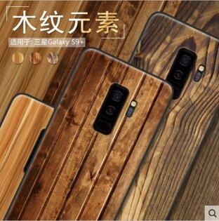 三星S9PLUS純彩木紋系列磨砂手機殼