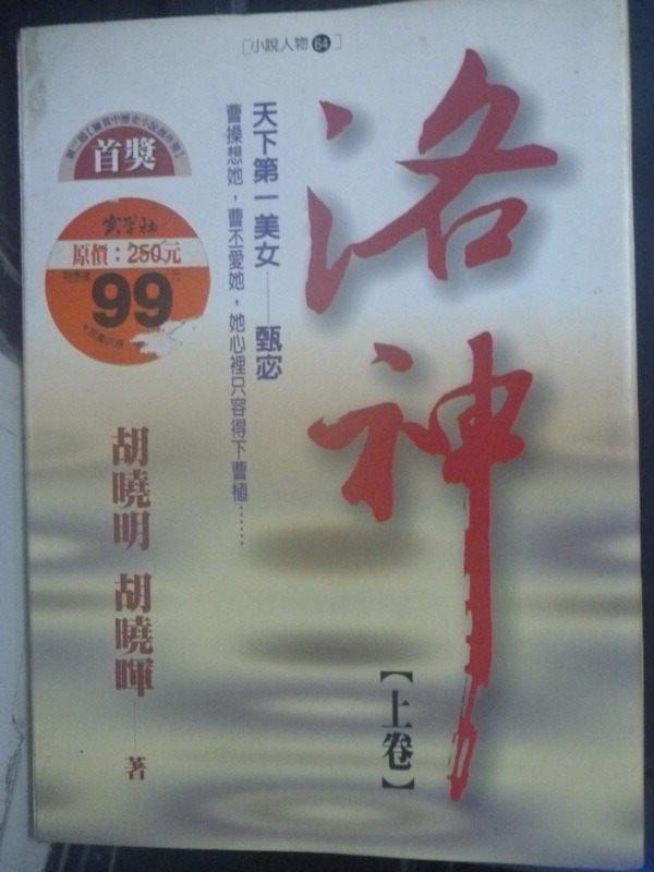 【書寶二手書T8/一般小說_IFX】洛神-天下第一美女甄宓(上卷)_胡曉明