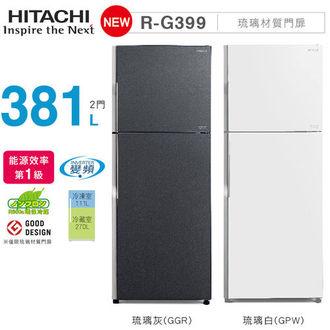 日立 HITACHI 381L 雙門電冰箱 RG399/ R-G399