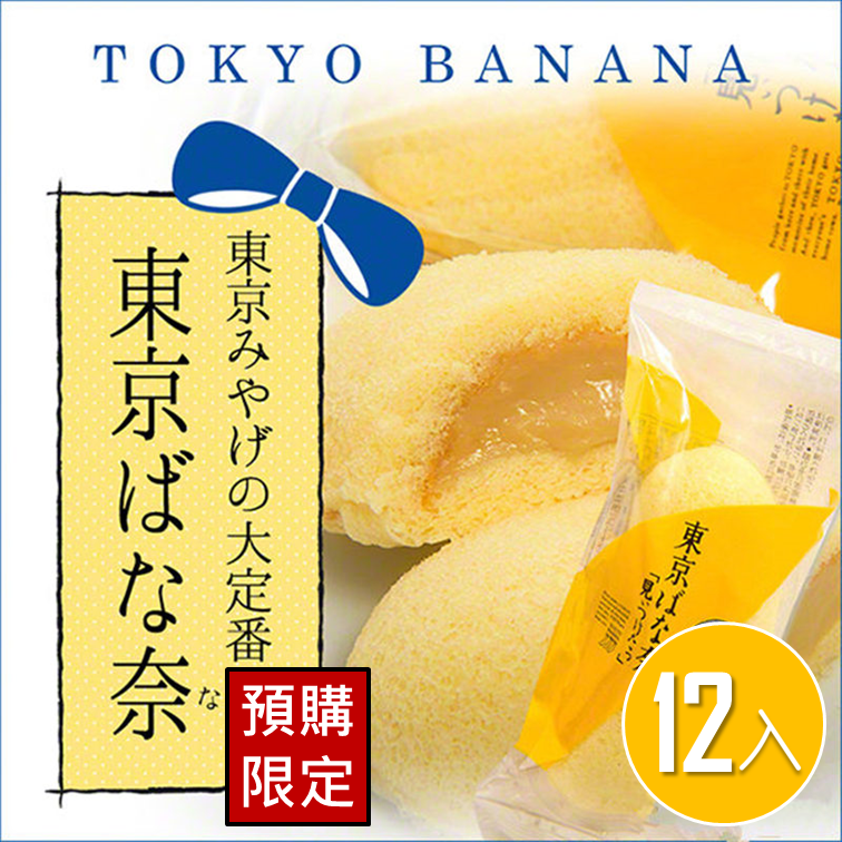 【tokyo banana】東京ばな奈-東京香蕉蛋糕12入裝禮盒 預購-約4 / 10左右出貨 0