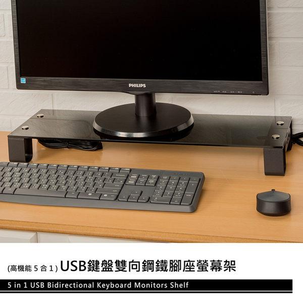 【 dayneeds 】【免運】USB鍵盤雙向鋼鐵腳座螢幕架(強化玻璃)/鍵盤架/收納架/電腦架/增高架/桌上架/置物架