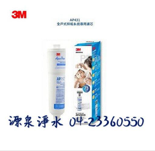 3MAP430SS全戶式抑垢系統淨水器替換濾心AP431★有效抑制並延緩水垢生成★食品級複磷酸鹽★更換濾芯快速又簡單