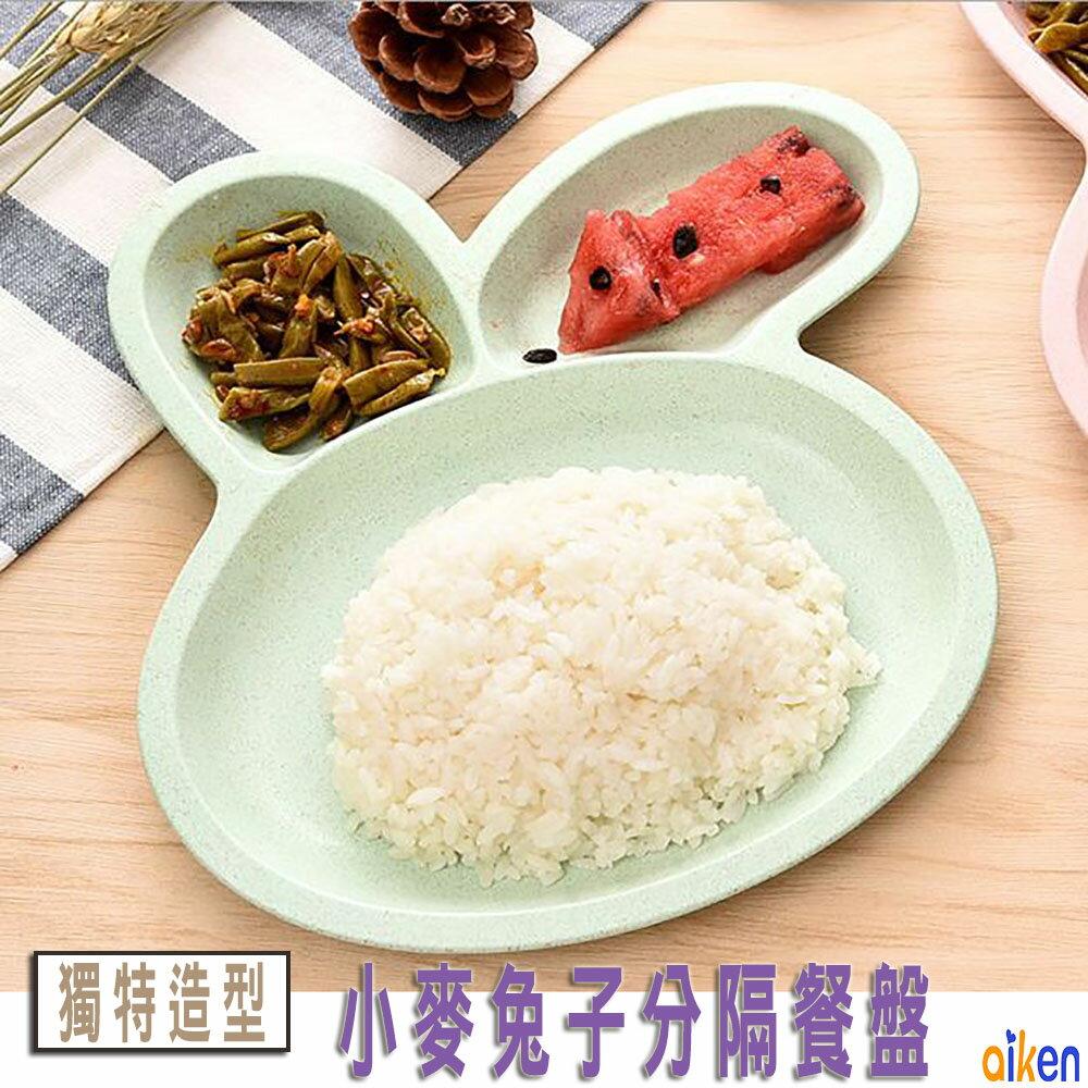 小麥 餐盤 分格盤 盤子 兔子 造型款 廚房 安全 環保 J2208-009 【艾肯居家生活館】
