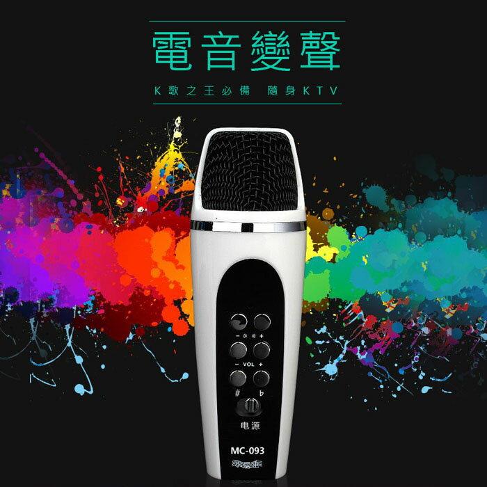 <br/><br/>  【酷創意】電音變聲麥克風 手機電容麥克風 隨身KTV 無線麥克風(C29)<br/><br/>
