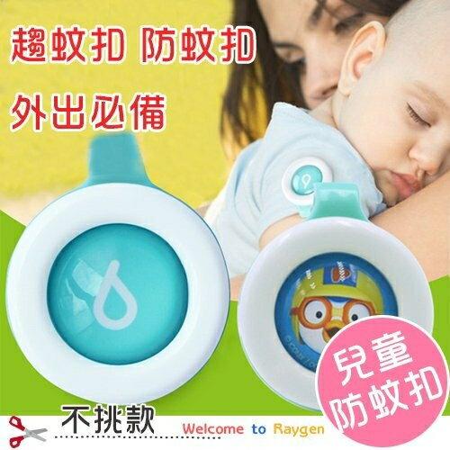 嬰兒孕婦防蚊紐扣 兒童驅蚊貼 防蚊手環 驅蚊扣【2X183E810】