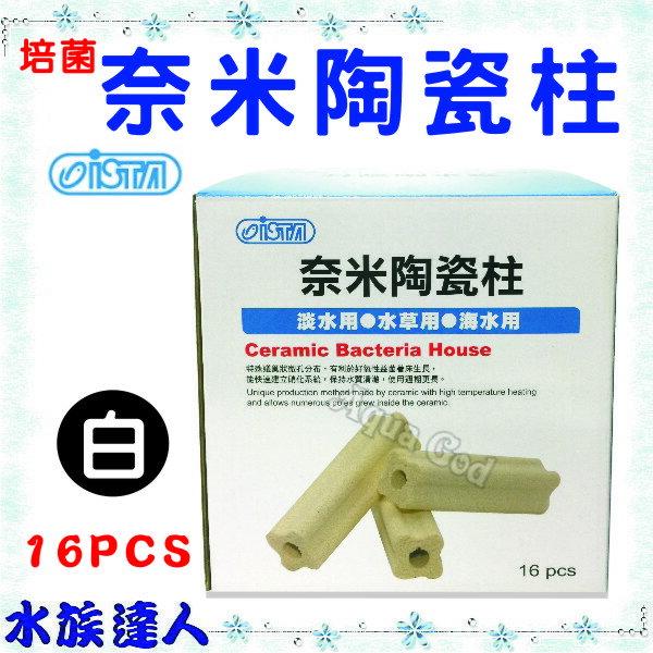 【水族達人】伊士達ISTA《培菌奈米陶瓷柱-白 16PCS/盒 IF-639》梅花型陶瓷柱 15.5cm