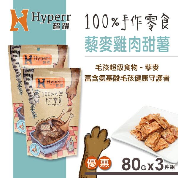Hyperr超躍手作藜麥雞肉甜薯三件組