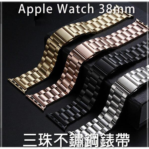 【三珠不鏽鋼】38mm Apple Watch 1 Series 2 智慧手錶錶帶/經典扣式錶環/金屬式/替換式/有附連接器-ZW