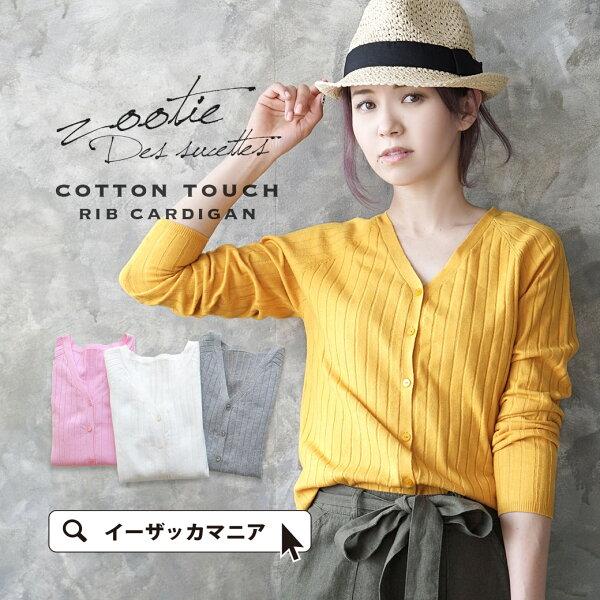 日本必買女裝e-zakka羅紋開襟針織衫外套-免運代購