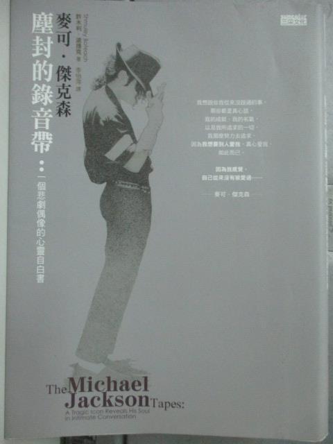 ~書寶 書T1/傳記_ORD~麥可.傑克森塵封的錄音帶_許木利.波提克 ~  好康折扣