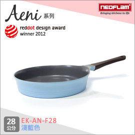 免運費 韓國NEOFLAM Aeni系列 28cm陶瓷不沾平底鍋-淺藍色 EK-AN-F28