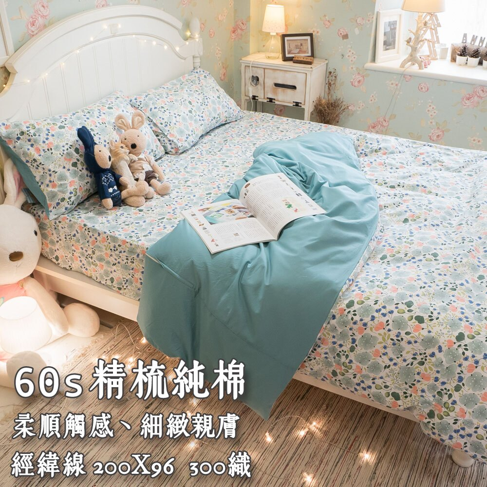 青青子衿 單人  加大 60支100%精梳棉  製 床包  被套  寢具  兩用被