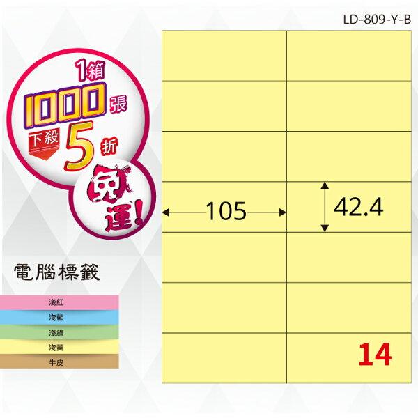 必購網:必購網【longder龍德】電腦標籤紙14格LD-809-Y-B淺黃色1000張影印雷射貼紙