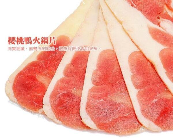 極禾楓肉舖&櫻桃鴨火鍋片