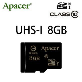 【UHS-I 】APACER MicroSD 8G/TF/Micro SD/TF 8GB ~宇瞻終身保固~Class 10