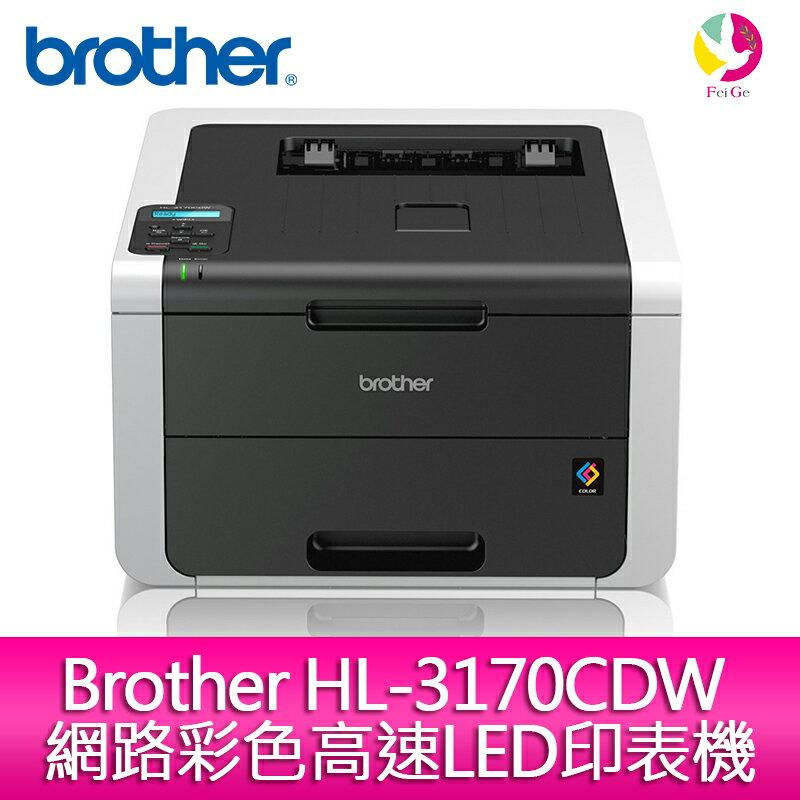 Brother HL-3170CDW 網路彩色高速LED印表機 原廠公司貨