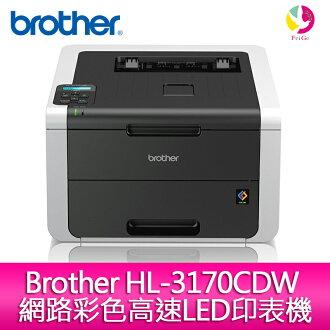 分期0利率 Brother HL-3170CDW 網路彩色高速LED印表機 原廠公司貨