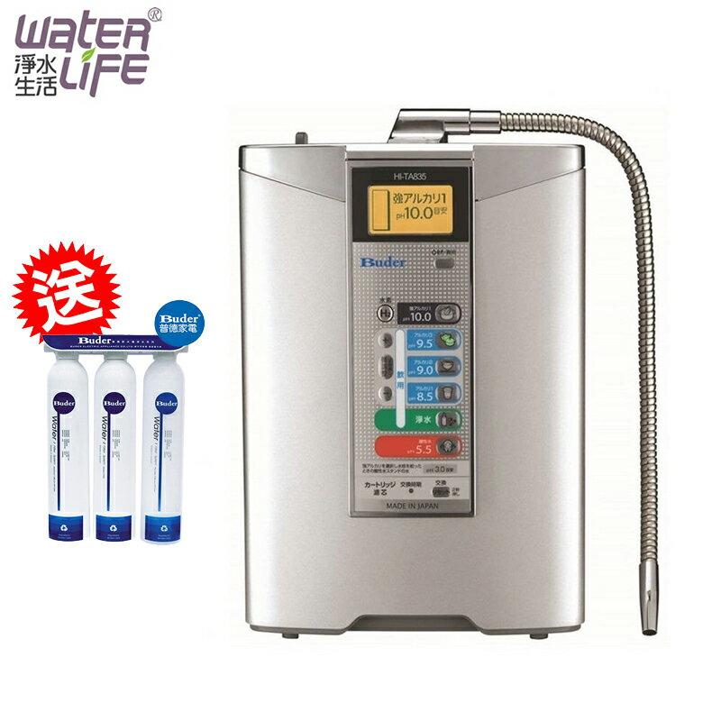 【淨水生活】《普德Buder》【公司貨】HI-TA835 水素水電解水機 ★附酸性水切換龍頭 ★送前置三道過濾器 ★日本日立製造