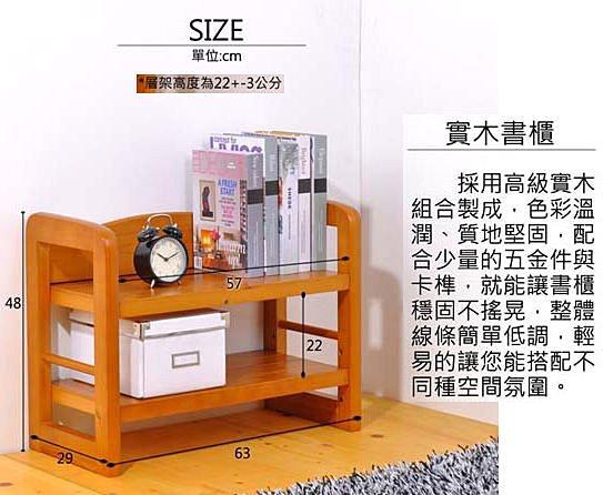 【尚品傢俱】YC-25-6 全實木多功能二層萬用架(可當坐式鞋櫃)