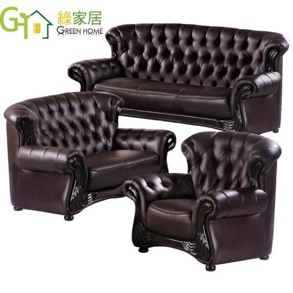 【綠家居】巴可黎法式咖啡皮革沙發組合(1+2+3人座)