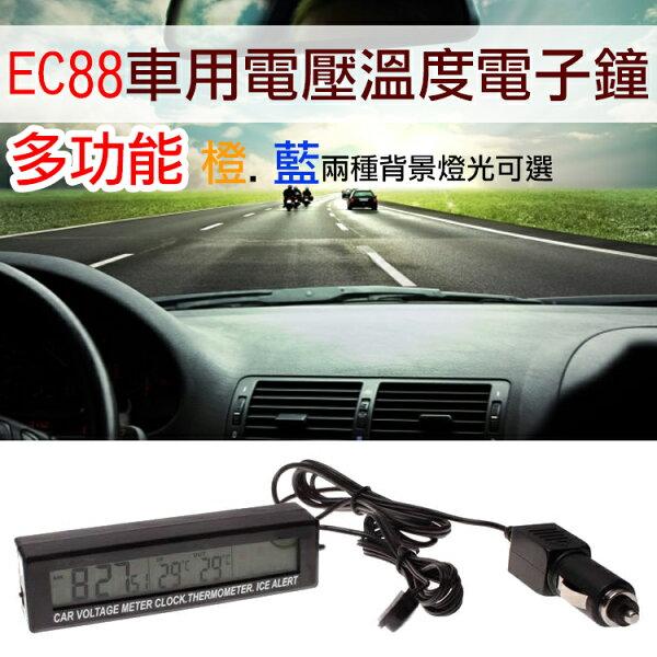 攝彩@EC88車用電壓溫度電子鐘LED雙色燈夜光高階多功能電子錶時鐘掌握車子狀況車內外顯示溫度計自行檢測