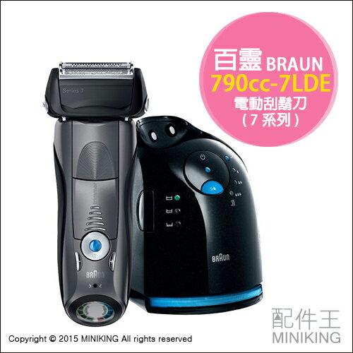 【配件王】現貨 日本代購 德國百靈 BRAUN 790cc-7LDE 電動刮鬍刀 電鬍刀 五段音波