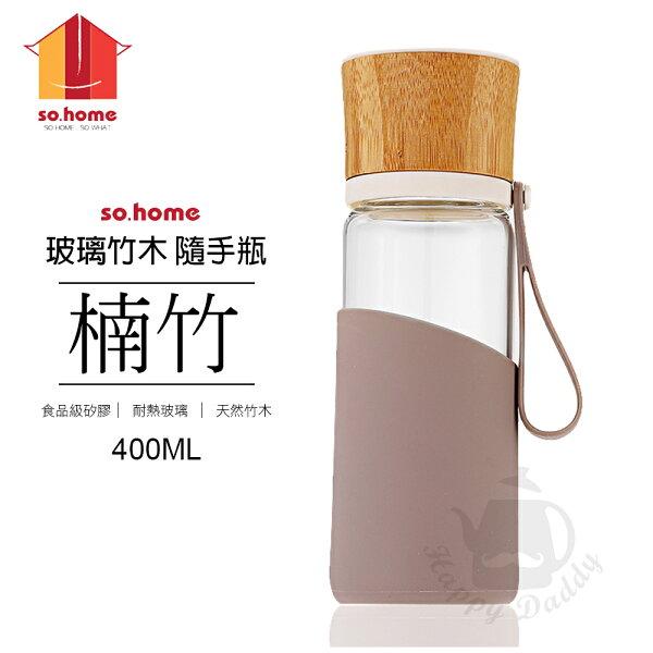 【sohome】玻璃竹木隨手瓶400mlC142-40