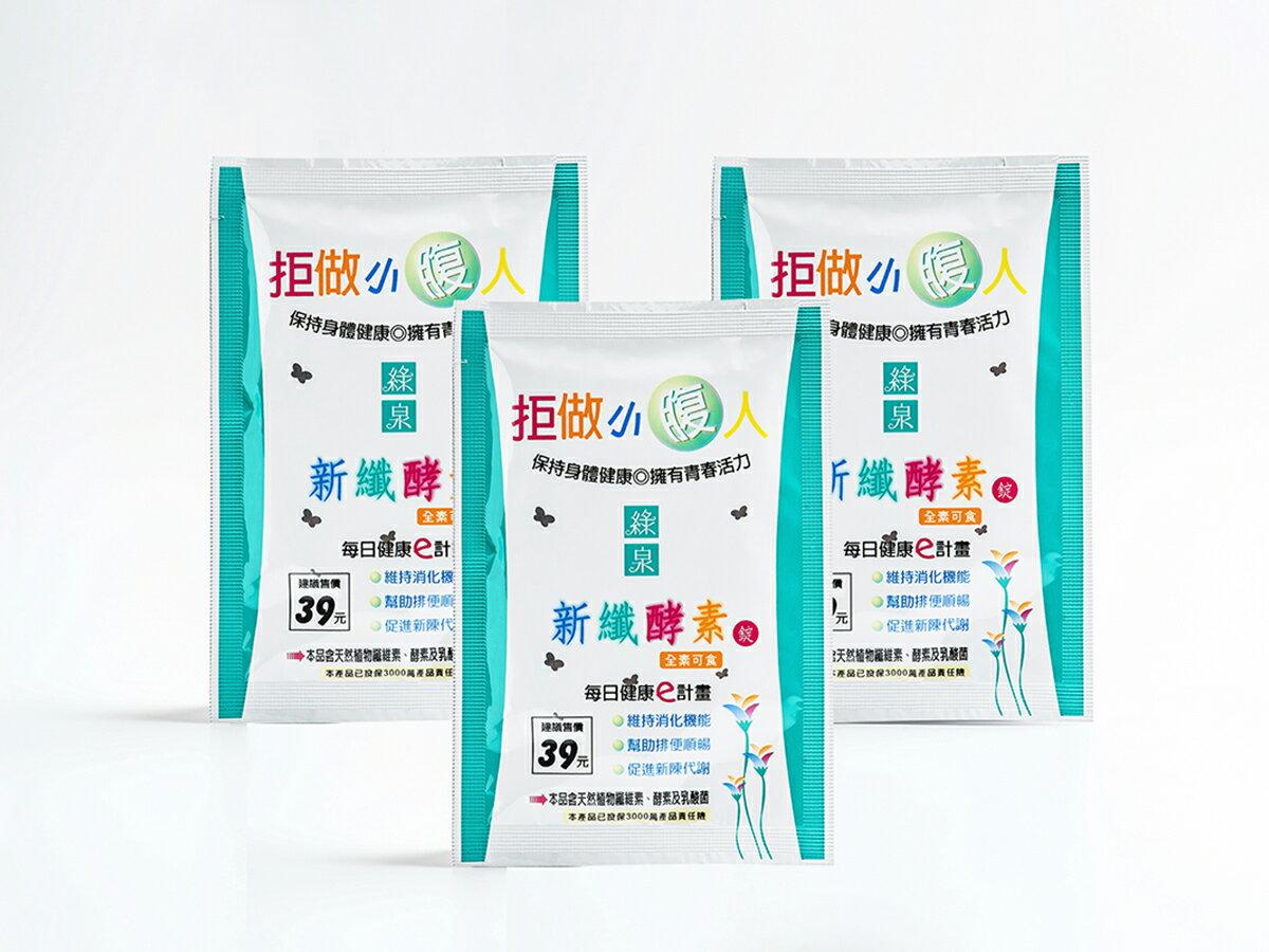 【裕良連鎖藥局】綠泉新纖酵素隨身包0.3克*4錠-達觀