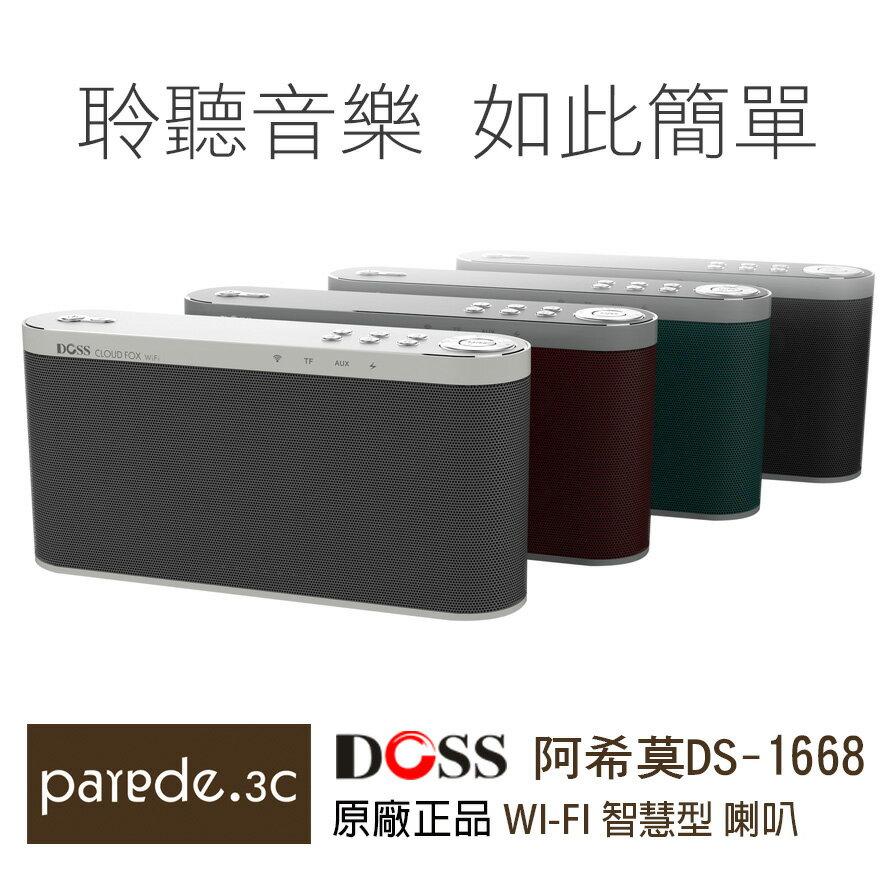 DOSS阿希莫 DS1668 wifi智慧型喇叭 智能雲音箱 附贈專屬APP 免費音樂 四個發聲喇叭 專屬充電底座