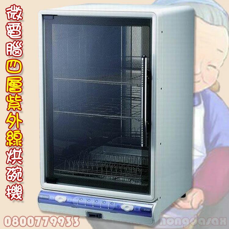 微電腦四層紫外線尚朋堂烘碗機(4588)【3期0利率】【本島免運】