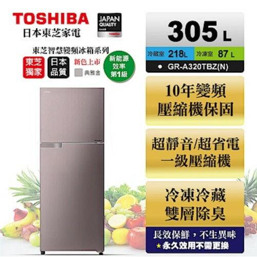 TOSHIBA東芝305公升雙門變頻冰箱香檳金GR-A320TBZ(N)