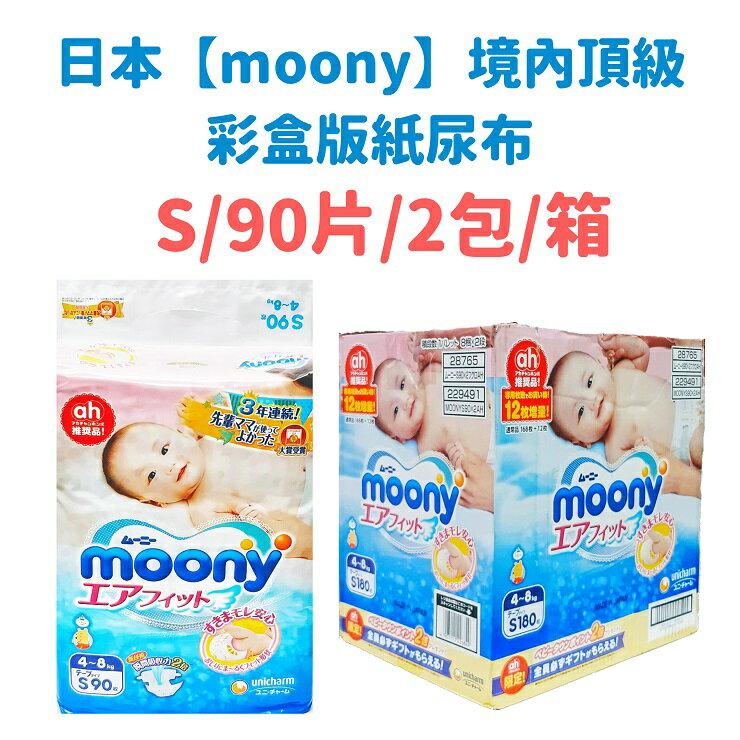 【moony】日本境內 頂級彩盒版 黏貼式紙尿布(2包 / 箱) 5