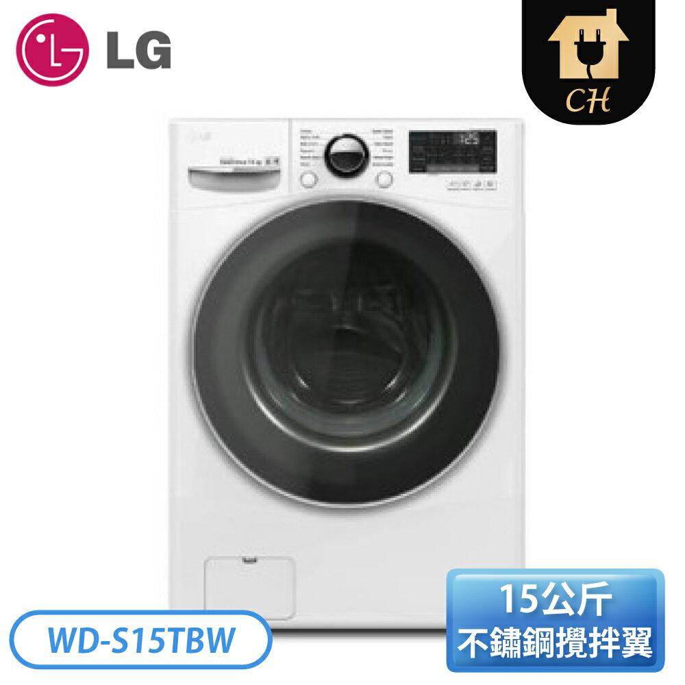 [LG 樂金]15公斤 WiFi滾筒蒸洗脫衣機 WD-S15TBW ★指定送達含基本安裝+六期零利率★