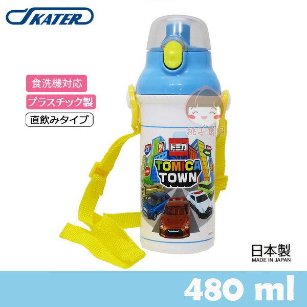【日本SKATER】2018新款上市!多美小汽車 TOMICA-直飲式背帶兒童水壺‧日本製