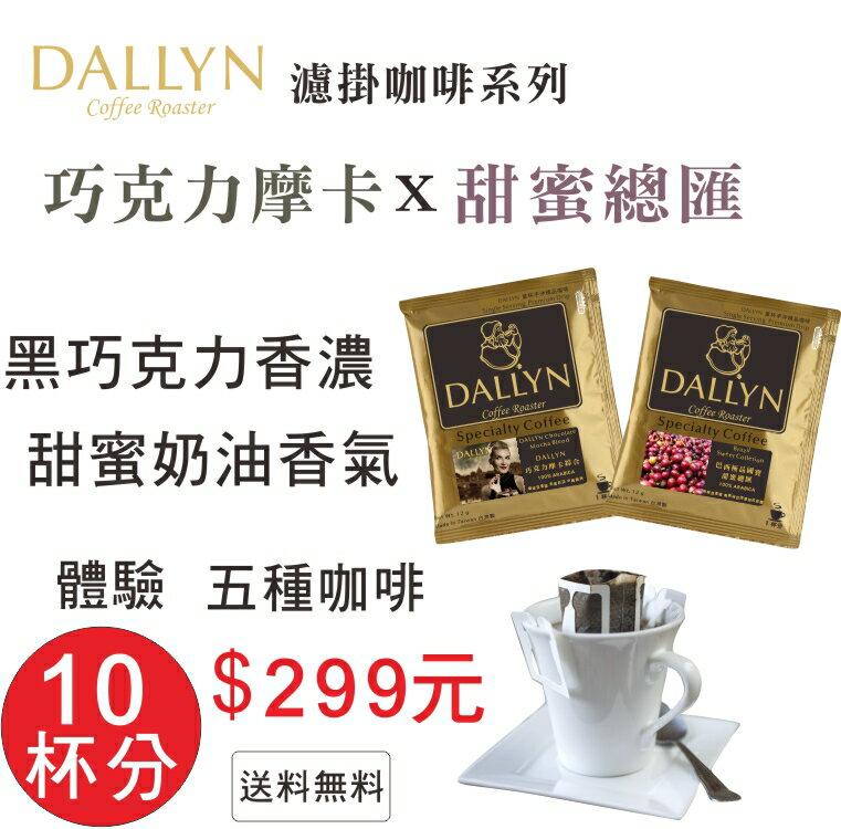 【DALLYN Coffee】 DALLYN 巧克力摩卡水果香甜蜜風味 | 初次體驗5種咖啡10入袋 299元 免運 送料無料 1