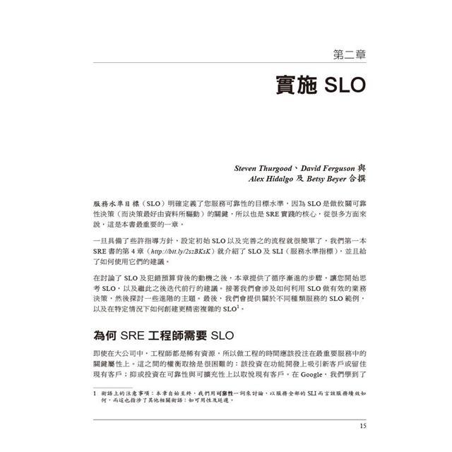 網站可靠性工程工作手冊 導入SRE的實用方法