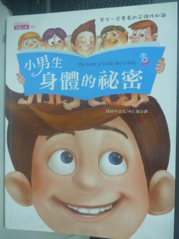 【書寶二手書T8/少年童書_XGO】小男生身體的祕密-男生一定要看的正確性知識_HSPN