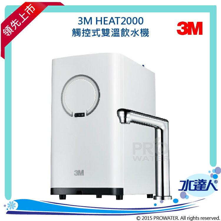 水達人淨水器 3M 淨水器 HEAT2000櫥下型觸控式雙溫飲水機