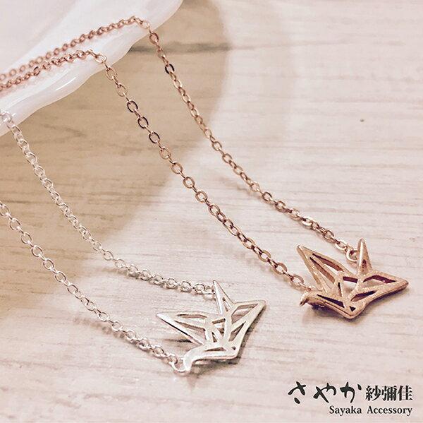 SAYAKA 日本飾品專賣:【Sayaka紗彌佳】純銀許願紙鶴項鍊