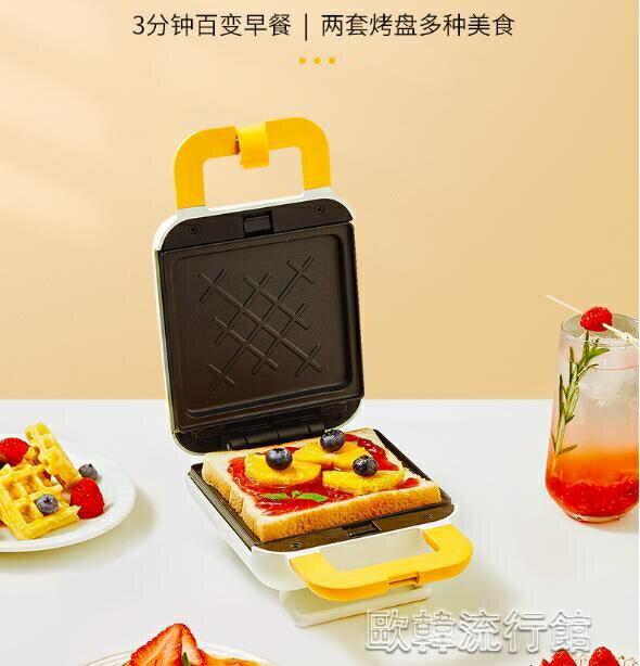 九陽三明治機早餐機神器輕食機小型麵包機多功能家用華夫餅機
